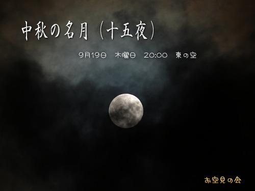 201309 19 中秋の名月.jpg
